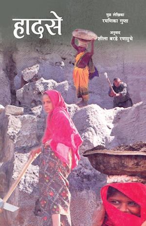Bog, paperback Hadse af Sheela Ranbhuse