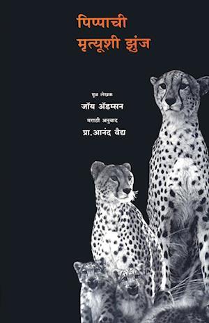 Bog, paperback Pippachi Mrutyushi Zunj af Anand Vaidya