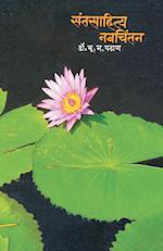 Santsahitya Navchintan af Dr U. M. Pathan