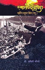 Swatantryayoddha Martin Luther King (Ju.)
