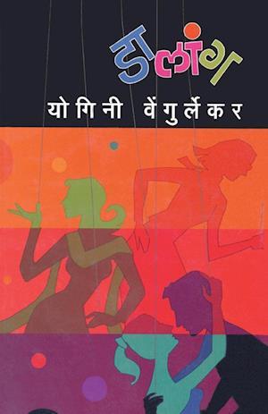 Bog, paperback Dalaang af Yogini Wengurlekar
