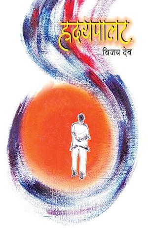 Bog, paperback Hrudaypalat af Vijay Dev