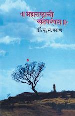 Maharashtrachi Santparampara af Dr U. M. Pathan