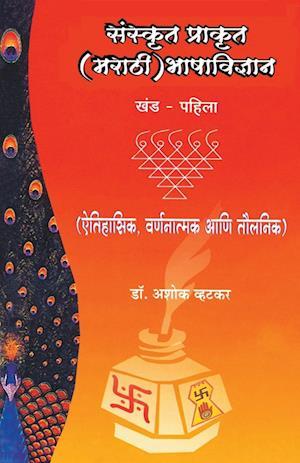 Bog, paperback Sanskrut Prakrut (Marathi) Bhashavidnyan Khand 1 af Dr Vatkar
