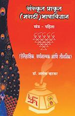 Sanskrut Prakrut (Marathi) Bhashavidnyan Khand 1 af Dr Vatkar