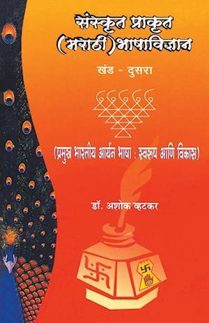 Bog, paperback Sanskrut Prakrut (Marathi) Bhashavidnyan Khand 2 af Dr Vatkar