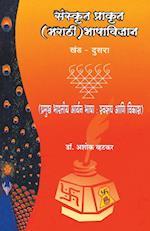 Sanskrut Prakrut (Marathi) Bhashavidnyan Khand 2