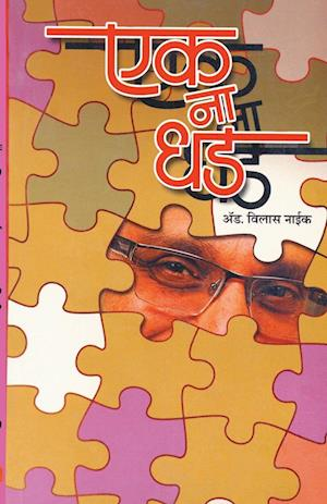 Bog, paperback Ek Na Dhad af Vilas Naik