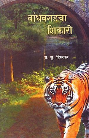 Bog, paperback Bandhavgadcha Shikari af P. Hirurkar