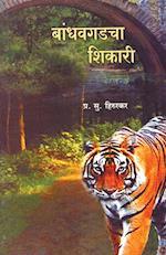 Bandhavgadcha Shikari
