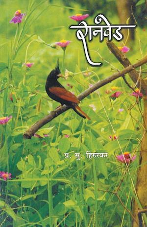 Bog, paperback Ranved af P. Hirurkar