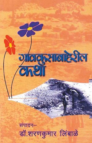 Bog, paperback Gavkusabaheril Katha af Sharankumar Limbale