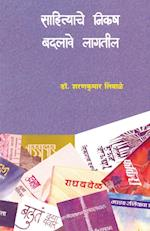 Sahityache Nikash Badalave Lagtil af Regional Director Sharankumar Limbale