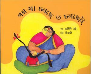 Bog, paperback The Neverending Story af Ashwini Bhat