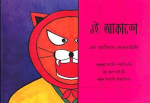 Bog, paperback High in the Sky - Bangla af Cathy Spagnoli