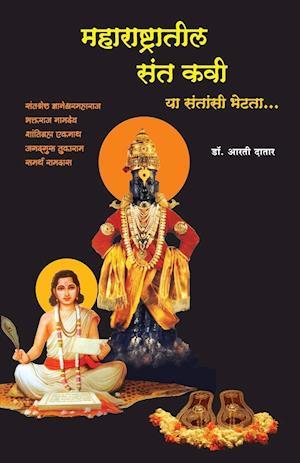 Maharashtratil Santkavi