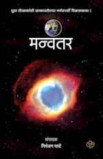 Manvantar af Niranjan Ghate