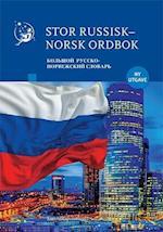 Russisk-norsk ordbok = Russko-norvežskij slovar'