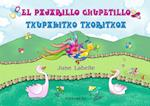 El pajarillo chupetillo - Txupakitxo txoritxoa af June Labelle