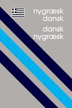 Nygræsk-dansk, dansk-nygræsk (De stribede ordbøger)