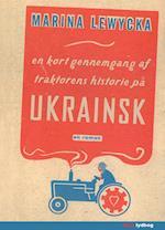 En kort gennemgang af traktorens historie på Ukrainsk af Marina Lewycka