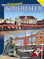 Tjudesnyi Kopengagen, Russisk (2014) (Wonderful Copenhagen)