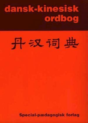oversæt dansk kinesisk