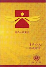 Universal Declaration of Human Rights (Chinese Edition)