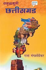 Samruddhbhumi Chhattisgad