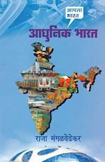 Aadhunik Bharat