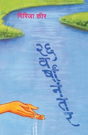 Bog, paperback 26 Varshanantar af Girija Keer