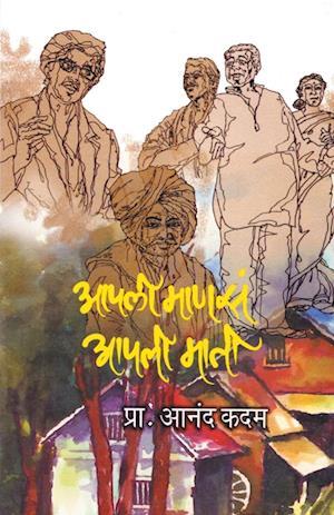 Bog, paperback Aapali Manas Aapali Mati af Anand Kadam