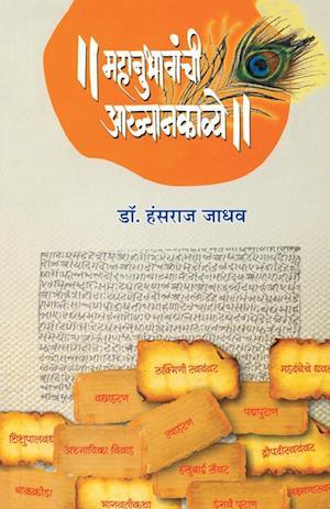 Bog, paperback Mahanubhavanchi Akhyankavye af Dr Jadhav