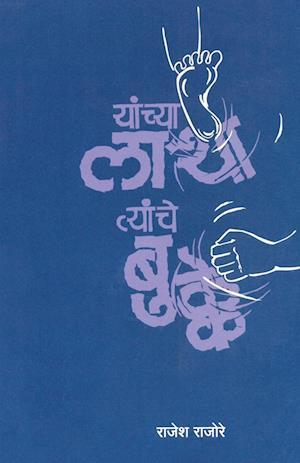 Bog, paperback Yachya Latha Tyanche Bukke af Rajesh Rajore