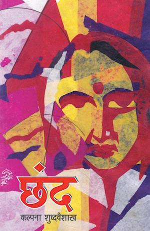 Bog, paperback Chhand af Kalpana Shuddhavaishakh