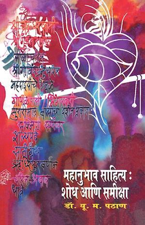 Bog, paperback Mahanubhav Sahitya Shodh Ani Samiksha af Dr U. M. Pathan