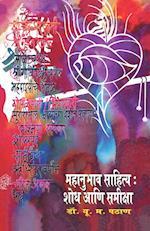 Mahanubhav Sahitya Shodh Ani Samiksha af Dr U. M. Pathan