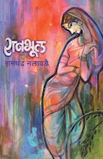 Ranbhul af Ramchandra Nalawade