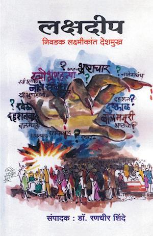 Lakshadeep