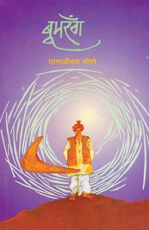 Bog, paperback Boomrang af Dr Tanajirao Chorage