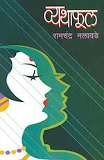 Vyathaphool af Ramchandra Nalawade