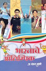 Bhartache Olympic af Sanjay Dudhane