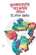 Bruhanmaharashtrachewadmayin Sanchit af Dr Sabnis