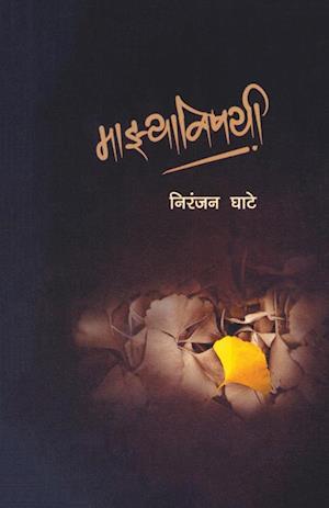 Bog, paperback Mazyavishayi af Niranjan Ghate