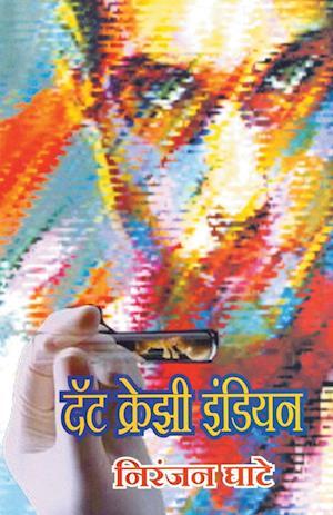 Bog, paperback That Crazy Indian af Niranjan Ghate