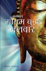Bhagawan Gautam Buddh KI Talwar - The Buddha's Sword in Hindi