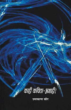 Kahi Kavita Ashahi