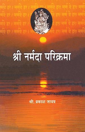 Bog, paperback Shree Narmada Parikrama af Prakash Jadhav