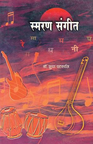 Bog, paperback Smaran Sangit af Dr Patwardhan