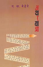Aksharyatra af G. V. Behere